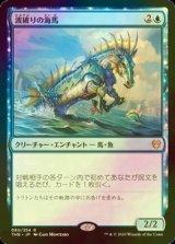 [FOIL] 波破りの海馬/Wavebreak Hippocamp 【日本語版】 [THB-青R]《状態:NM》