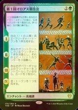 [FOIL] 第1回イロアス競技会/The First Iroan Games 【日本語版】 [THB-緑R]《状態:NM》