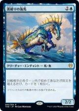 波破りの海馬/Wavebreak Hippocamp 【日本語版】 [THB-青R]《状態:NM》