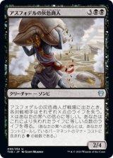 アスフォデルの灰色商人/Gray Merchant of Asphodel 【日本語版】 [THB-黒U]《状態:NM》