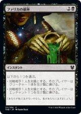 ファリカの献杯/Pharika's Libation 【日本語版】 [THB-黒C]《状態:NM》