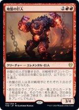 地盤の巨人/Tectonic Giant 【日本語版】 [THB-赤R]《状態:NM》