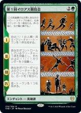 第1回イロアス競技会/The First Iroan Games 【日本語版】 [THB-緑R]《状態:NM》
