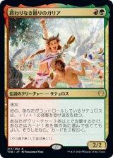 終わりなき踊りのガリア/Gallia of the Endless Dance 【日本語版】 [THB-金R]《状態:NM》