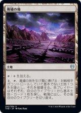 廃墟の地/Field of Ruin 【日本語版】 [THB-土地U]《状態:NM》
