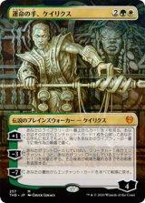 運命の手、ケイリクス/Calix, Destiny's Hand (拡張アート版) 【日本語版】 [THB-金MR]《状態:NM》