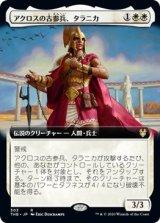 アクロスの古参兵、タラニカ/Taranika, Akroan Veteran (拡張アート版) 【日本語版】 [THB-白R]《状態:NM》