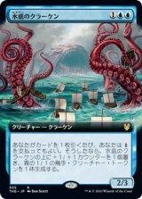 水底のクラーケン/Nadir Kraken (拡張アート版) 【日本語版】 [THB-青R]《状態:NM》