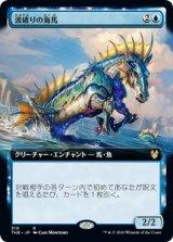 波破りの海馬/Wavebreak Hippocamp (拡張アート版) 【日本語版】 [THB-青R]《状態:NM》
