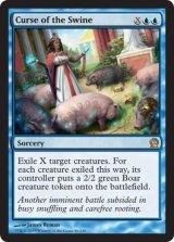 豚の呪い/Curse of the Swine 【英語版】 [THS-青R]《状態:NM》