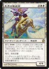 天界の執政官/Celestial Archon 【日本語版】 [THS-白R]《状態:NM》