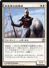 密集軍の指揮者/Phalanx Leader 【日本語版】 [THS-白U]《状態:NM》