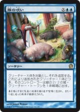 豚の呪い/Curse of the Swine 【日本語版】 [THS-青R]《状態:NM》