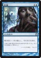 反論/Gainsay 【日本語版】 [THS-青U]《状態:NM》