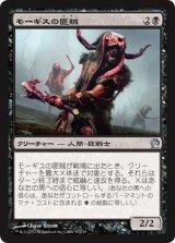 モーギスの匪賊/Mogis's Marauder 【日本語版】 [THS-黒U]《状態:NM》