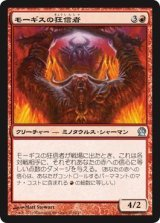 モーギスの狂信者/Fanatic of Mogis 【日本語版】 [THS-赤U]《状態:NM》
