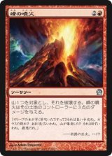 峰の噴火/Peak Eruption 【日本語版】 [THS-赤U]《状態:NM》