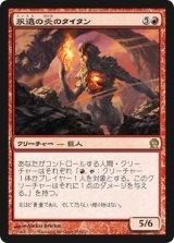 永遠の炎のタイタン/Titan of Eternal Fire 【日本語版】 [THS-赤R]《状態:NM》