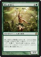恭しき狩人/Reverent Hunter 【日本語版】 [THS-緑R]