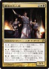 運命の三人組/Triad of Fates 【日本語版】 [THS-金R]《状態:NM》