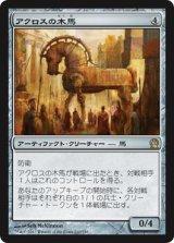アクロスの木馬/Akroan Horse 【日本語版】 [THS-アR]《状態:NM》