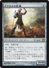 アクロスの巨像/Colossus of Akros 【日本語版】 [THS-アR]《状態:NM》
