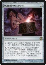 伏魔殿のピュクシス/Pyxis of Pandemonium 【日本語版】 [THS-アR]《状態:NM》