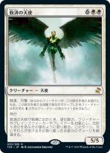 救済の天使/Angel of Salvation 【日本語版】 [TSR-白R]