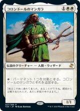 コロンドールのマンガラ/Mangara of Corondor 【日本語版】 [TSR-白R]
