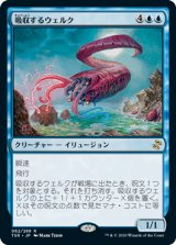 吸収するウェルク/Draining Whelk 【日本語版】 [TSR-青R]
