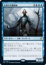 未来の大魔術師/Magus of the Future 【日本語版】 [TSR-青R]