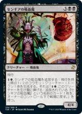 センギアの吸血魔/Sengir Nosferatu 【日本語版】 [TSR-黒R]
