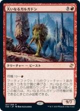 大いなるガルガドン/Greater Gargadon 【日本語版】 [TSR-赤R]