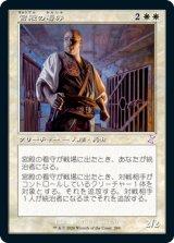 宮殿の看守/Palace Jailer (旧枠) 【日本語版】 [TSR-白TS]
