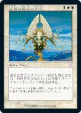 空位の玉座の印章/Sigil of the Empty Throne (旧枠) 【日本語版】 [TSR-白TS]