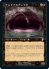 グルマグのアンコウ/Gurmag Angler (旧枠) 【日本語版】 [TSR-黒TS]