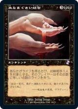 血なまぐさい結合/Sanguine Bond (旧枠) 【日本語版】 [TSR-黒TS]