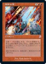 溶鉄の雨/Molten Rain (旧枠) 【日本語版】 [TSR-赤TS]