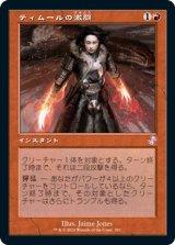 ティムールの激闘/Temur Battle Rage (旧枠) 【日本語版】 [TSR-赤TS]