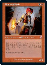 若き紅蓮術士/Young Pyromancer (旧枠) 【日本語版】 [TSR-赤TS]