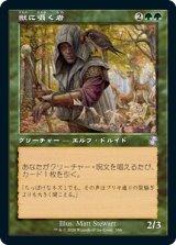 獣に囁く者/Beast Whisperer (旧枠) 【日本語版】 [TSR-緑TS]