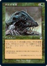内にいる獣/Beast Within (旧枠) 【日本語版】 [TSR-緑TS]