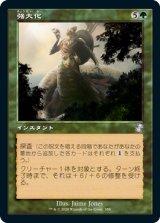 強大化/Become Immense (旧枠) 【日本語版】 [TSR-緑TS]