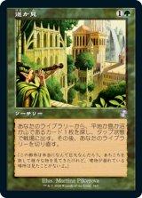 遥か見/Farseek (旧枠) 【日本語版】 [TSR-緑TS]