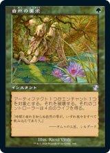 自然の要求/Nature's Claim (旧枠) 【日本語版】 [TSR-緑TS]