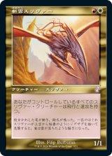 斬雲スリヴァー/Cloudshredder Sliver (旧枠) 【日本語版】 [TSR-金TS]
