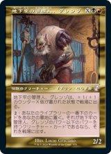 地下牢の管理人、グレンゾ/Grenzo, Dungeon Warden (旧枠) 【日本語版】 [TSR-金TS]