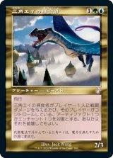 三角エイの捕食者/Trygon Predator (旧枠) 【日本語版】 [TSR-金TS]