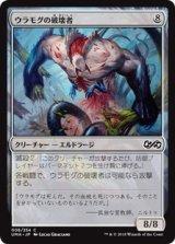 ウラモグの破壊者/Ulamog's Crusher 【日本語版】 [UMA-無C]《状態:NM》