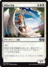 解放の天使/Emancipation Angel 【日本語版】 [UMA-白U]《状態:NM》